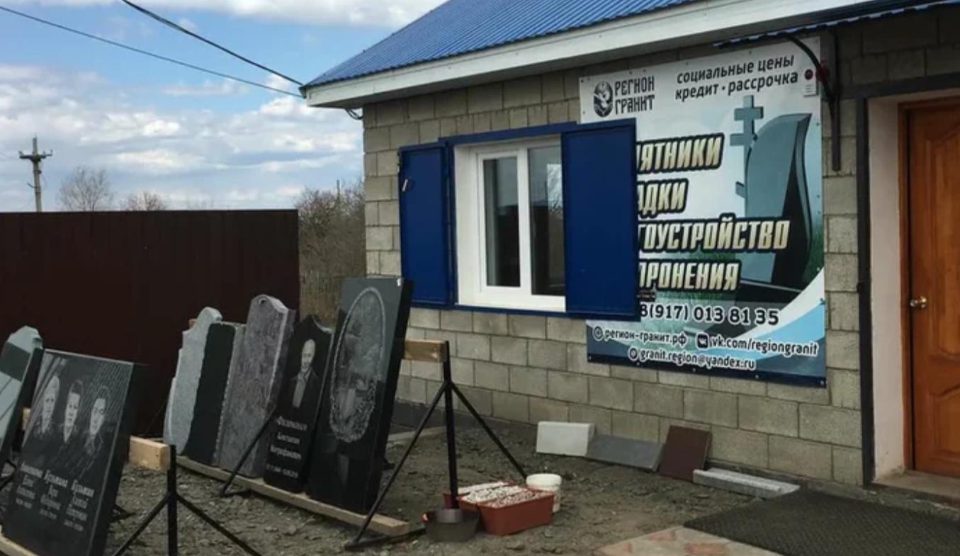 регион гранит офис чапаевск